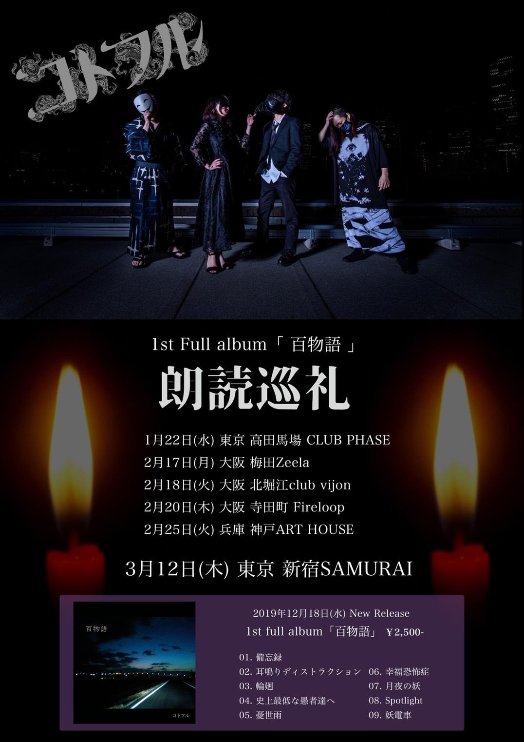 """コトフル 1st full album """"百物語"""" 朗読巡礼 FINAL"""