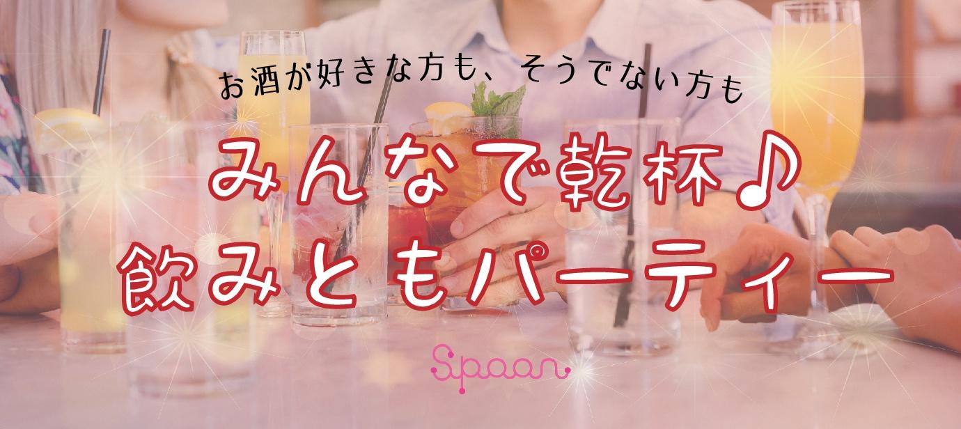 11/17(土)【みんなで乾杯♪】飲みともパーティー