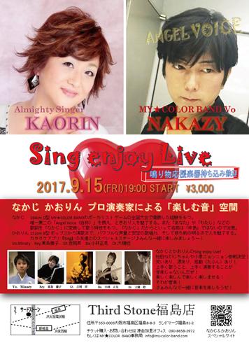 Sing enjoy LIVE
