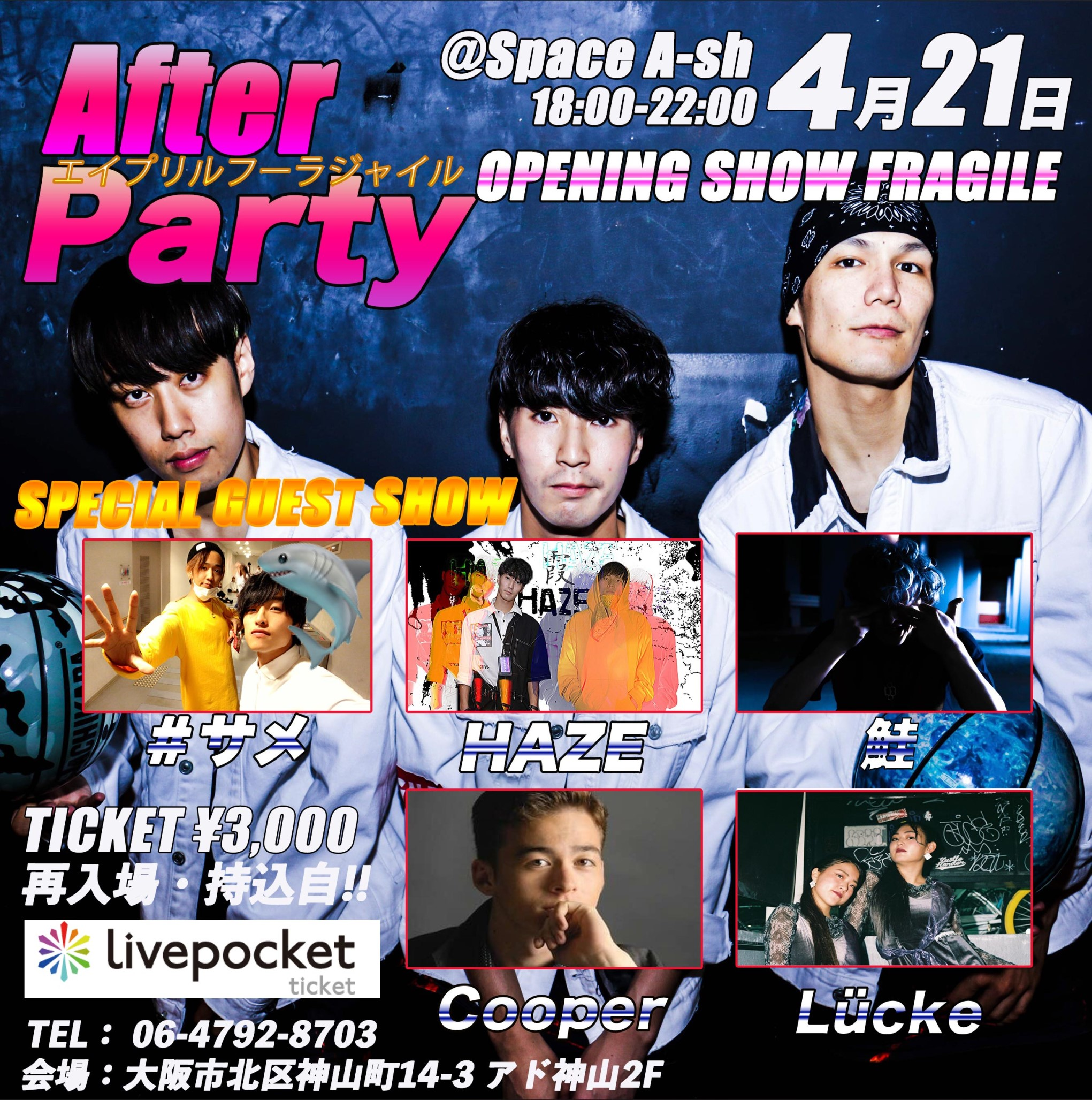 After Party vol.25