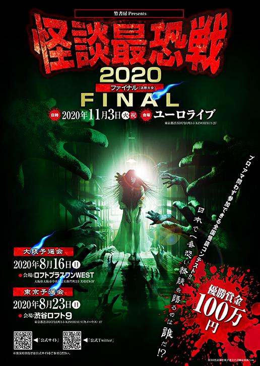 怪談最恐戦2020 ファイナル大会(配信)