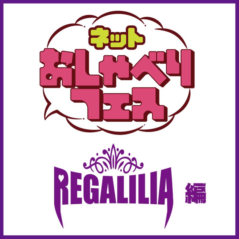 ネットおしゃべりフェス(REGALILIA編)