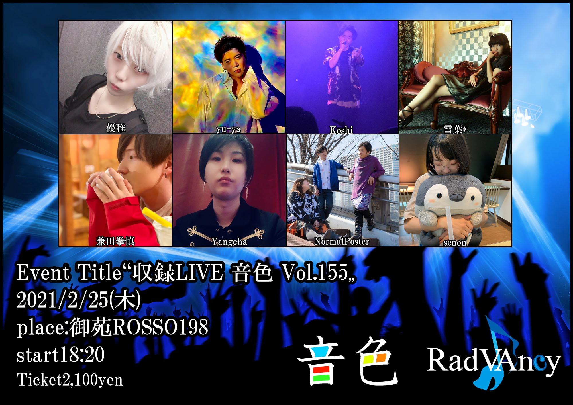 収録LIVE 音色 Vol.155