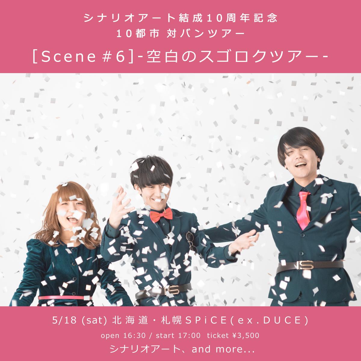 [Scene #6]-空白のスゴロクツアー- 《北海道公演》