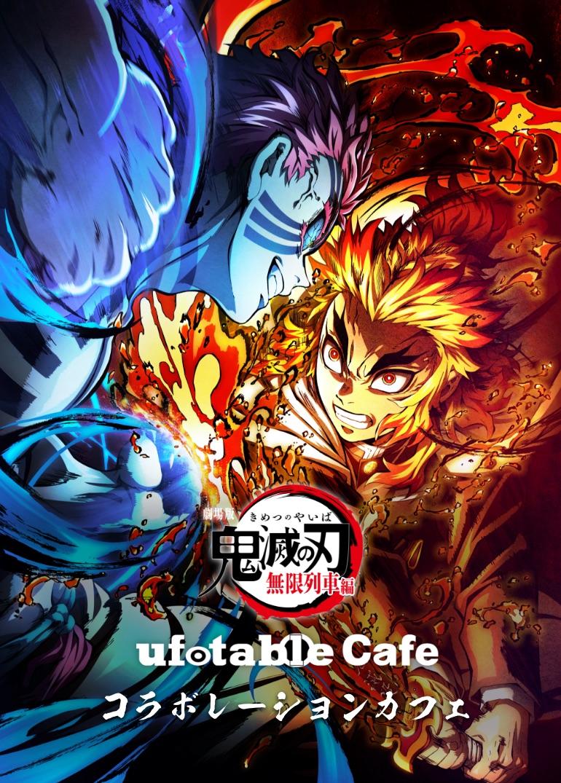 【名古屋】ufotableCafeNAGOYA 2/24(水) 劇場版「鬼滅の刃」 無限列車編コラボレーションカフェ
