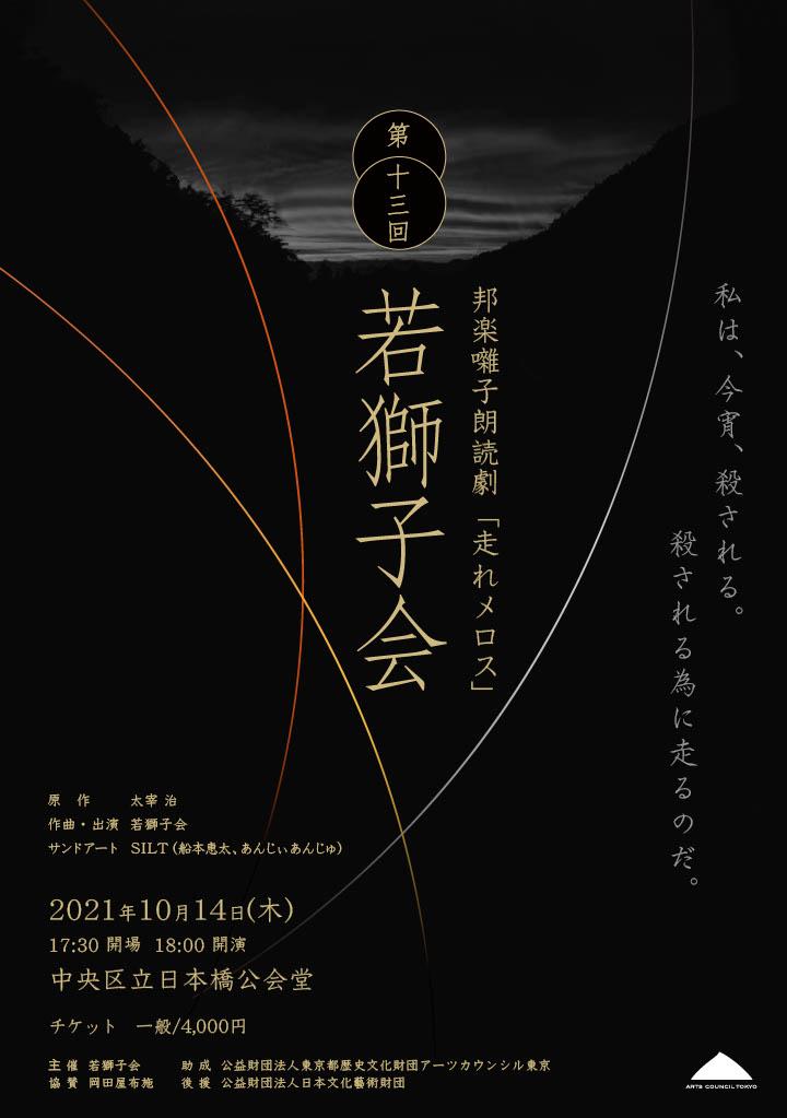 第13回 若獅子会(入場チケット)