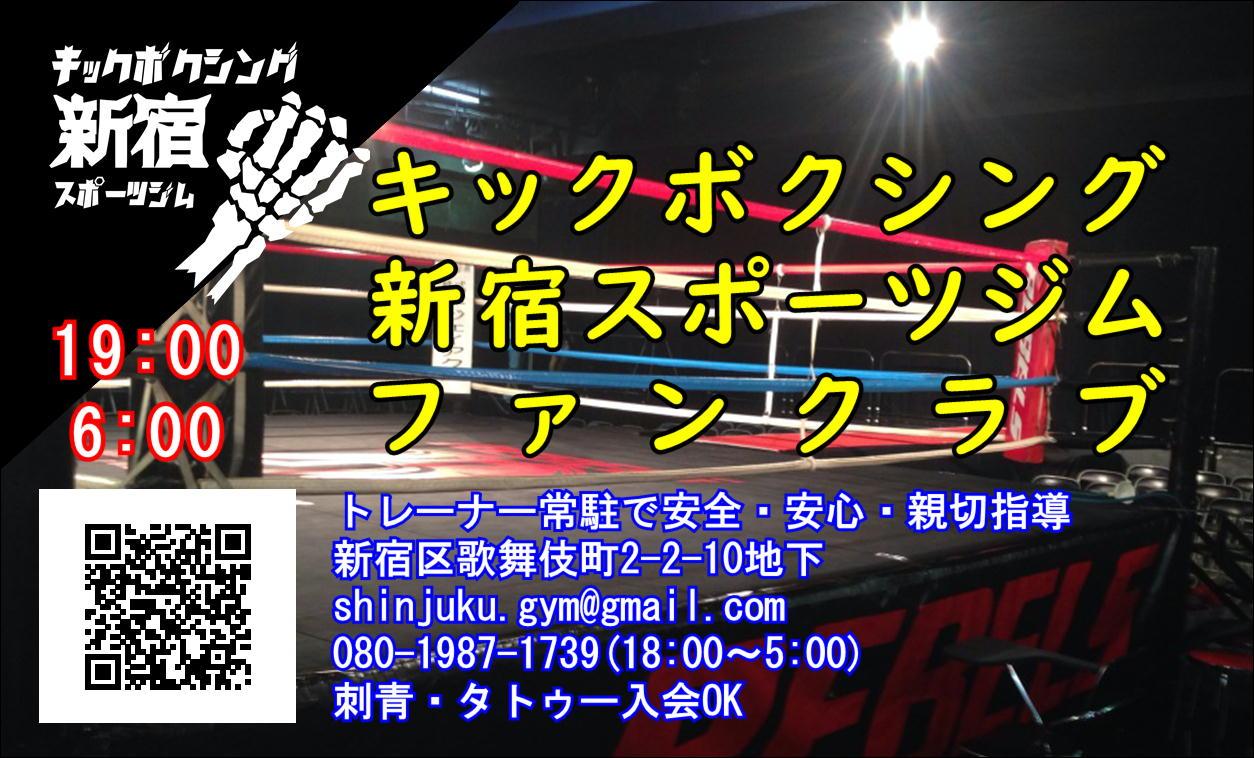 キックボクシング 新宿スポーツジム ファンクラブ年会費 1ヵ月500円
