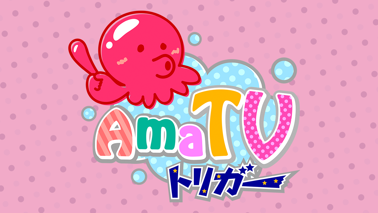 【2021年5月11日(火)】Ama TV トリガー(#2)