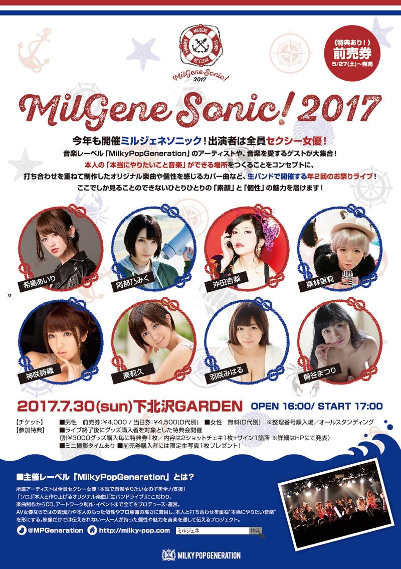 MilGene Sonic!2017(ミルジェネソニック!)