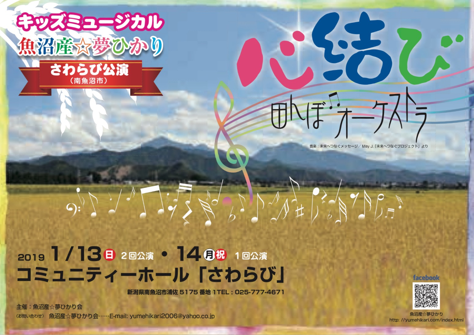 さわらび公演(3回目1月14日13:30開演)「心結び」~田んぼオーケストラ~