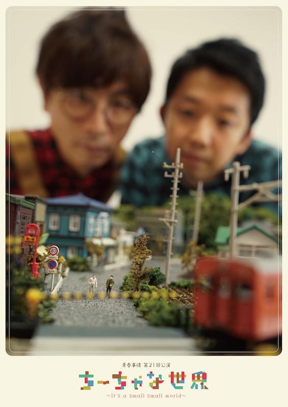 青春事情 第21回公演『ちーちゃな世界  ~It's a small small world〜』