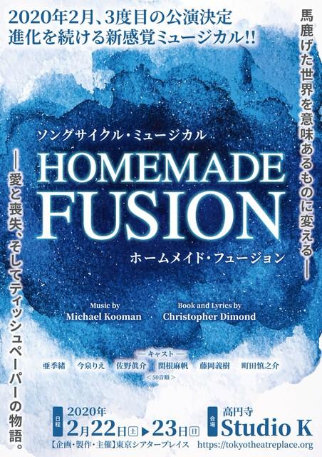 ソングサイクル・ミュージカル『HOMEMADE FUSION』ホームメイド・フュージョン