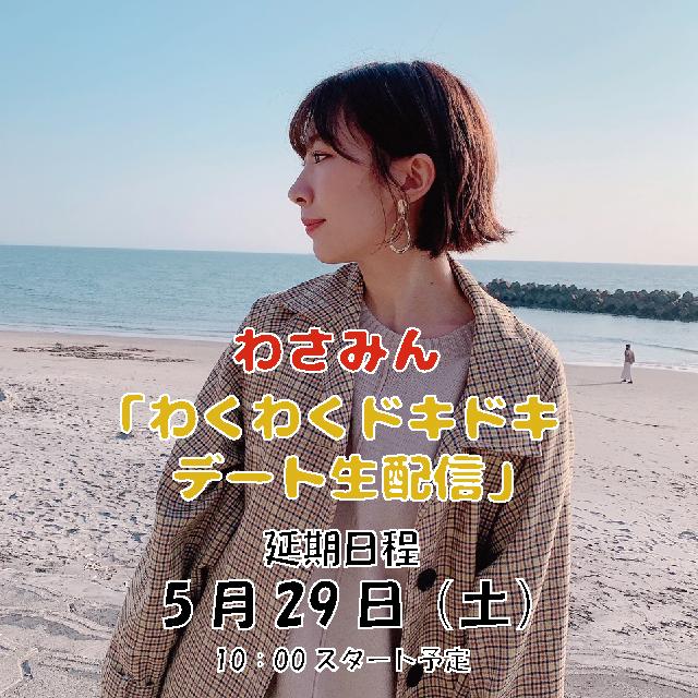 【追加募集】岩佐美咲「わくわくドキドキデート生配信」