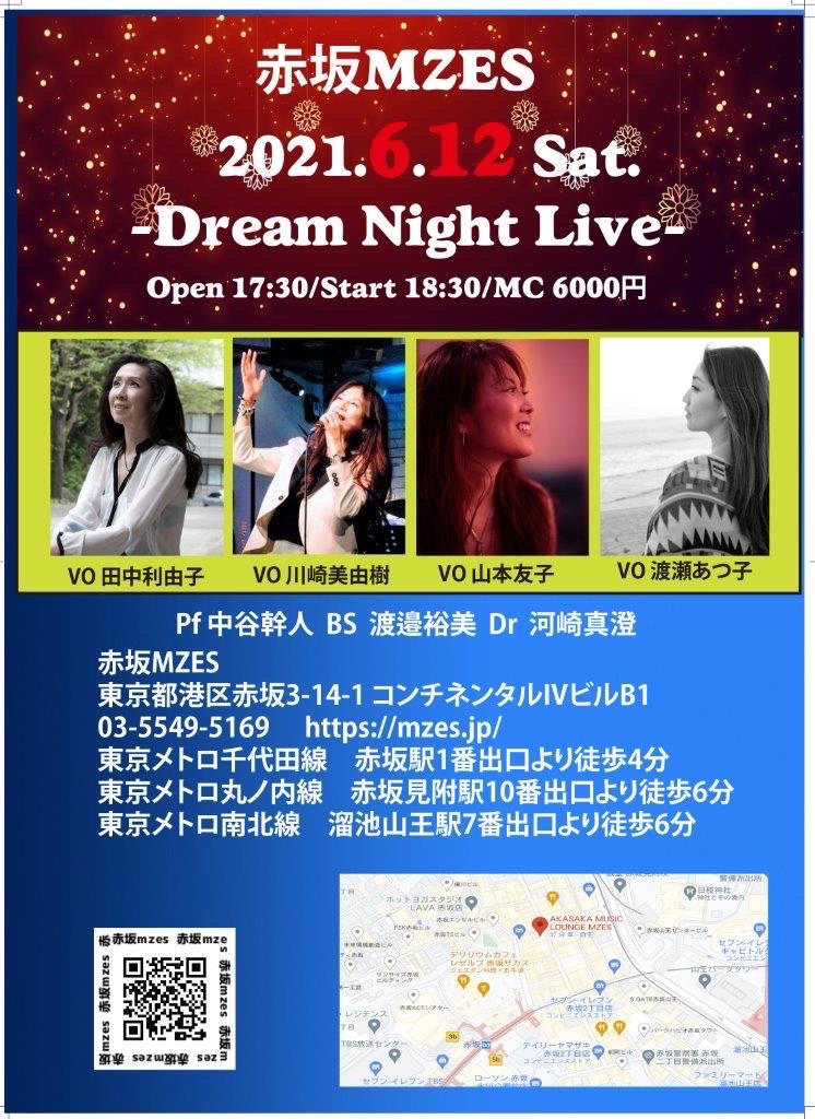 【配信】〜Dream Night Live 2〜