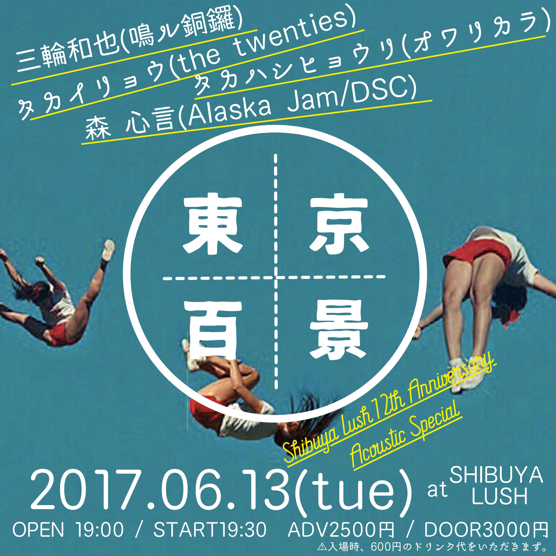 東京百景 SHIBUYA LUSH 12th anniversary acoustic special