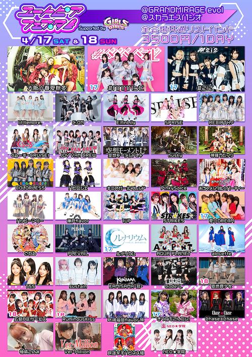 4/18(日)  ユートピアフェスタ supported by GIRLS GIRLS  DAY2