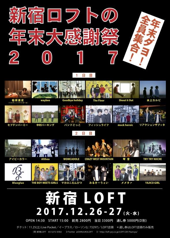 新宿ロフトの年末大感謝祭 2017〜年末ダヨ!全員集合!!2日目〜