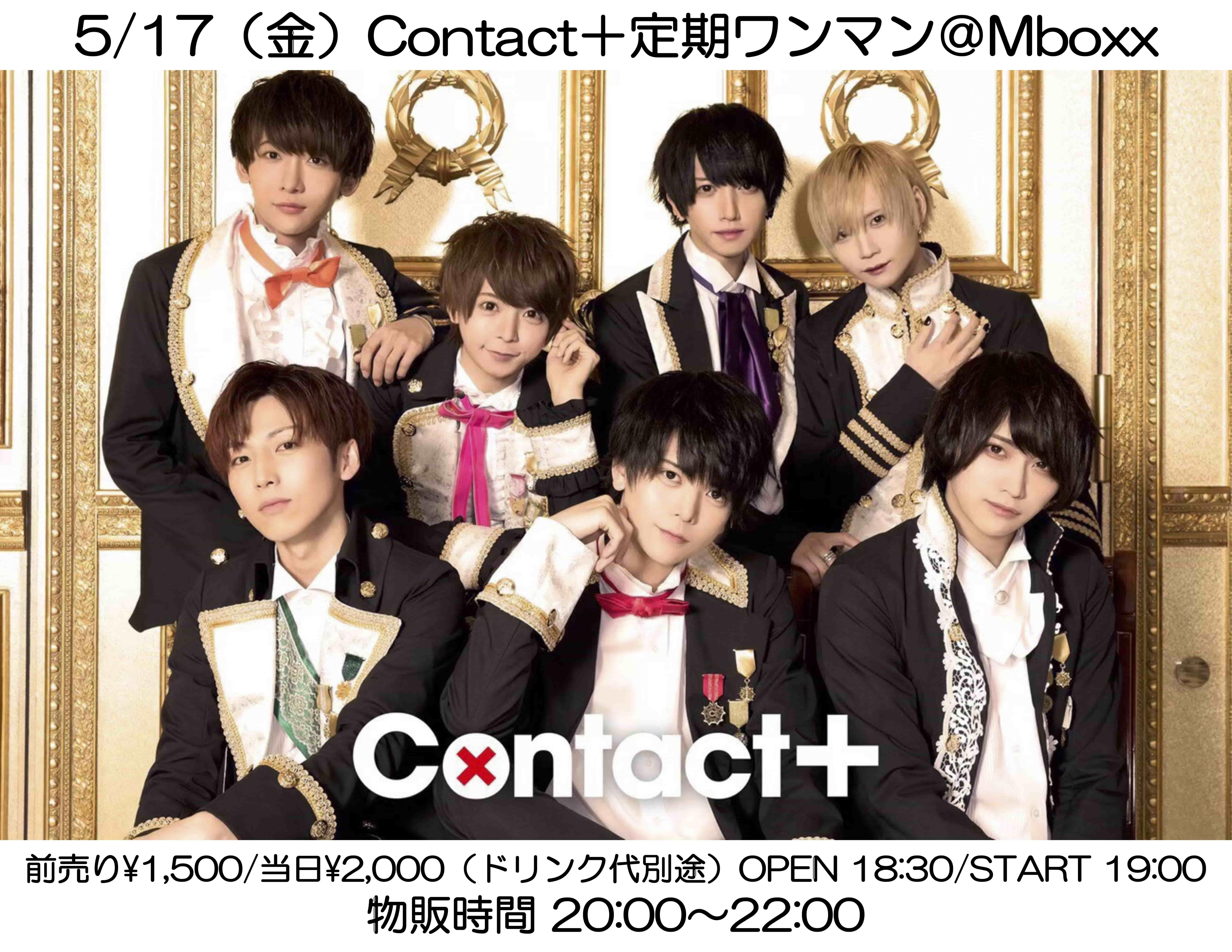 5/17(金)Contact+定期ワンマン
