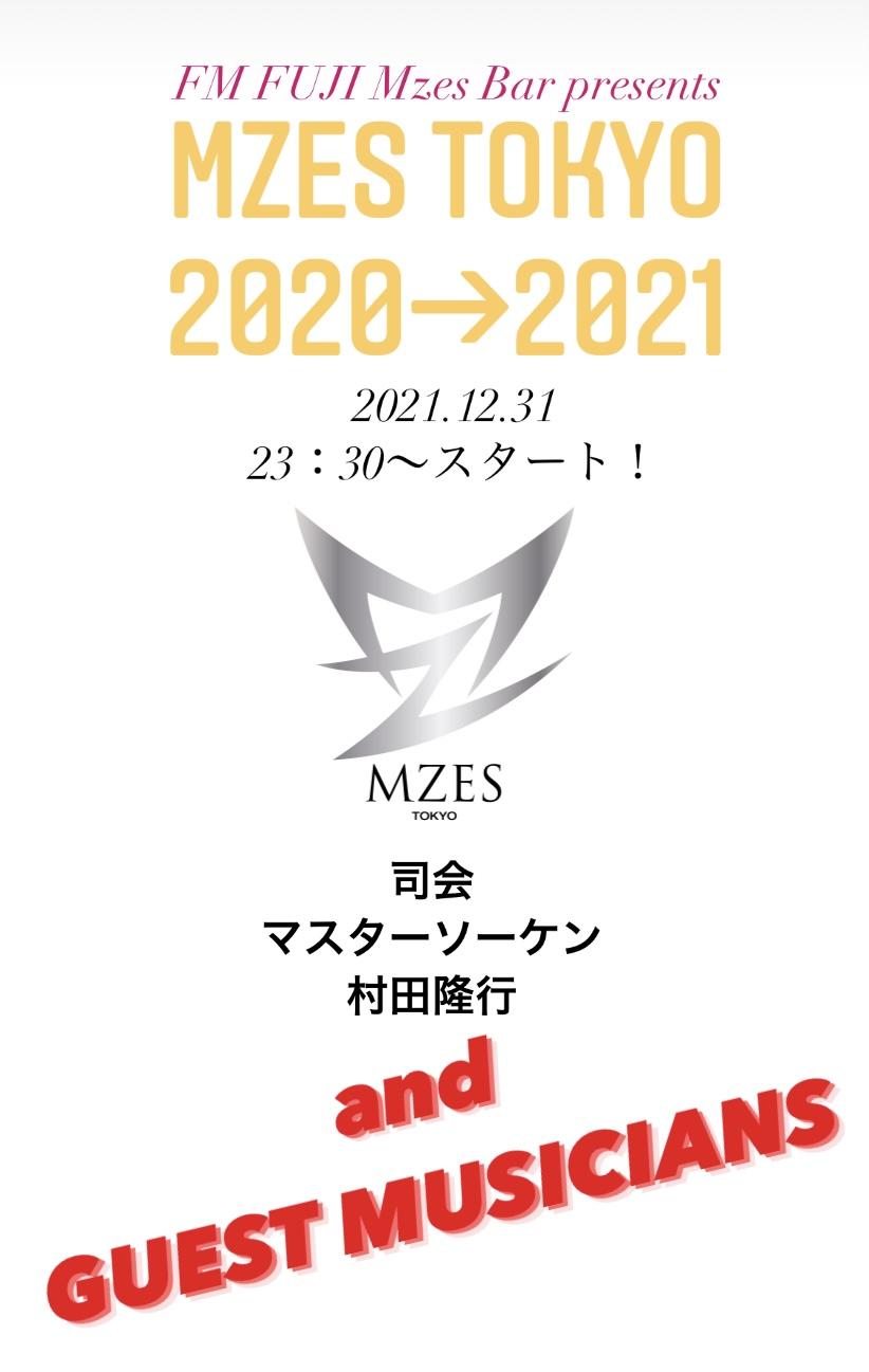 【投げ銭】FM fuji 赤坂ミュージックラウンジMZES BAR presents 「MZES TOKYO 2020→2021」