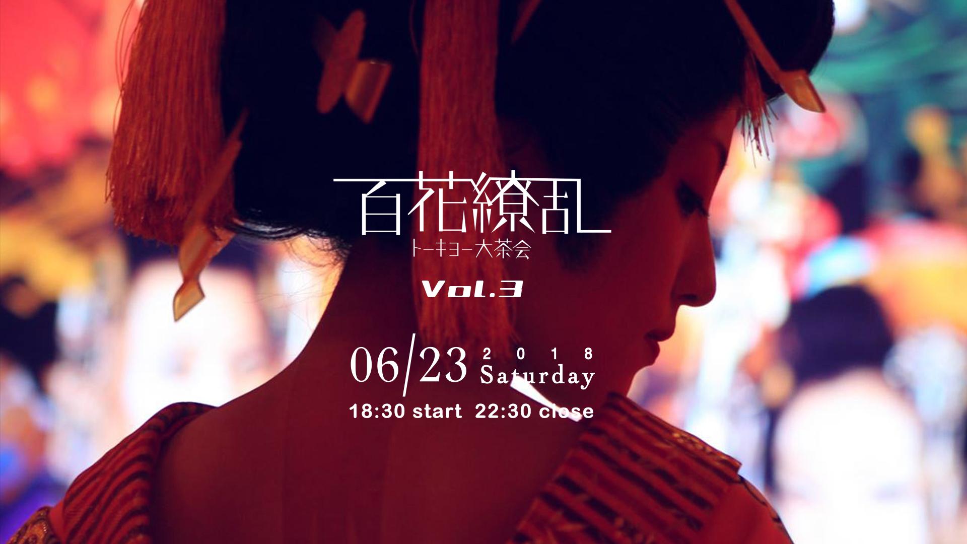 百花繚乱 〜トーキョー大茶会〜 Vol.3