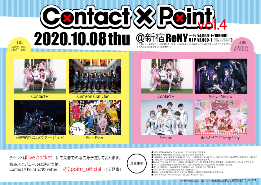 「Contact×Point Vol.4」一部【VIP席 Contact+】