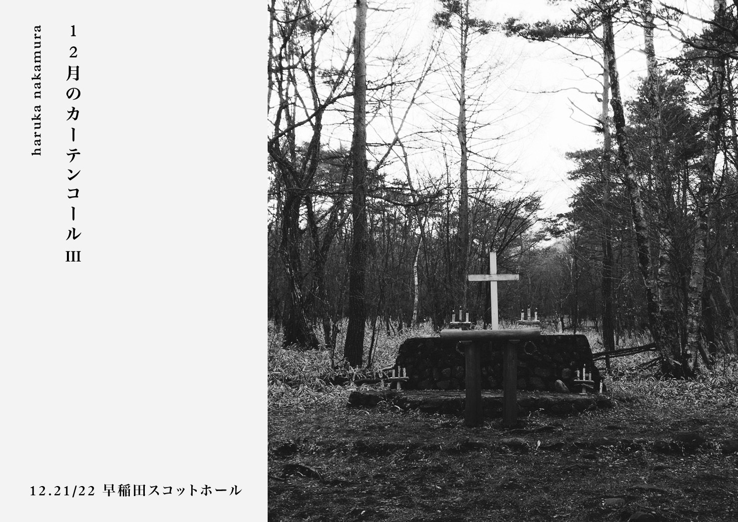 haruka nakamura 「12月のカーテンコール Ⅲ」DAY 1