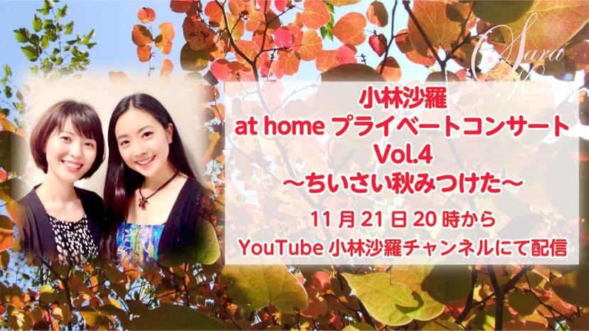 小林沙羅 at home プライベートコンサート Vol.4 〜ちいさい秋みつけた〜
