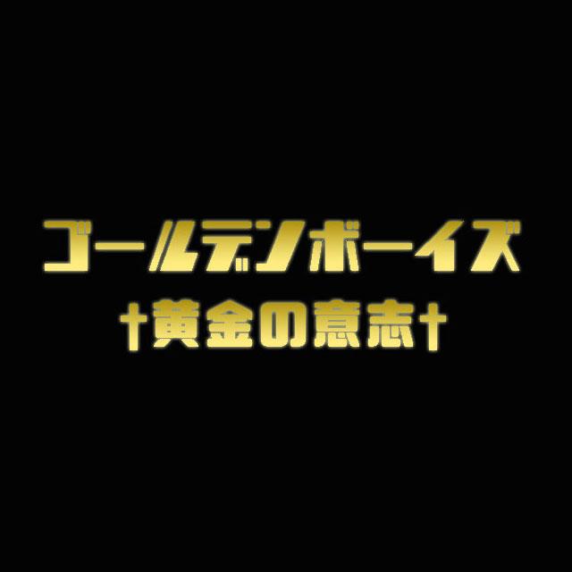 ゴールデンボーイズ †黄金の意志†