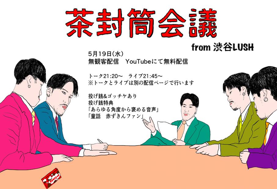 茶封筒ワンマン「茶封筒会議」【無観客配信】