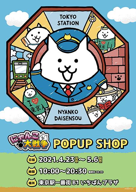 4月23日(金)にゃんこ大戦争 POPUP SHOP 入場優先券