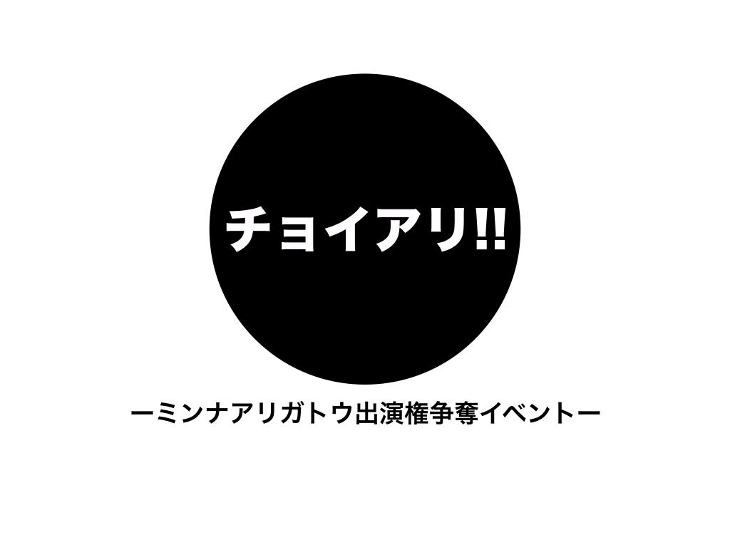 チョイアリ!!ーミンナアリガトウ出演権争奪イベントー