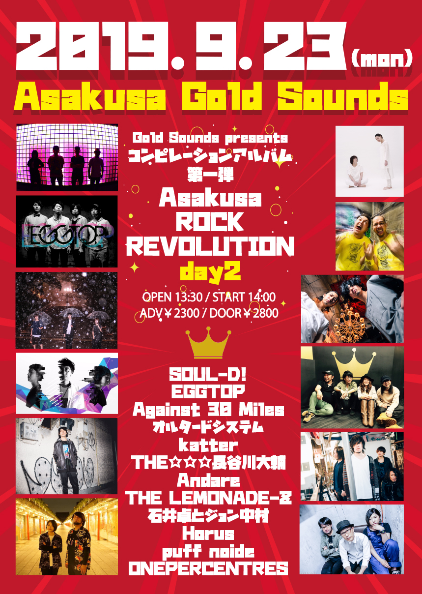 Gold Sounds presents コンピレーションアルバム第一弾 『Asakusa ROCK REVOLUTION』day2
