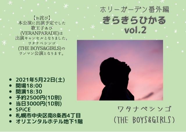 ホリーガーデン番外編「きらきらひかる」vol.2
