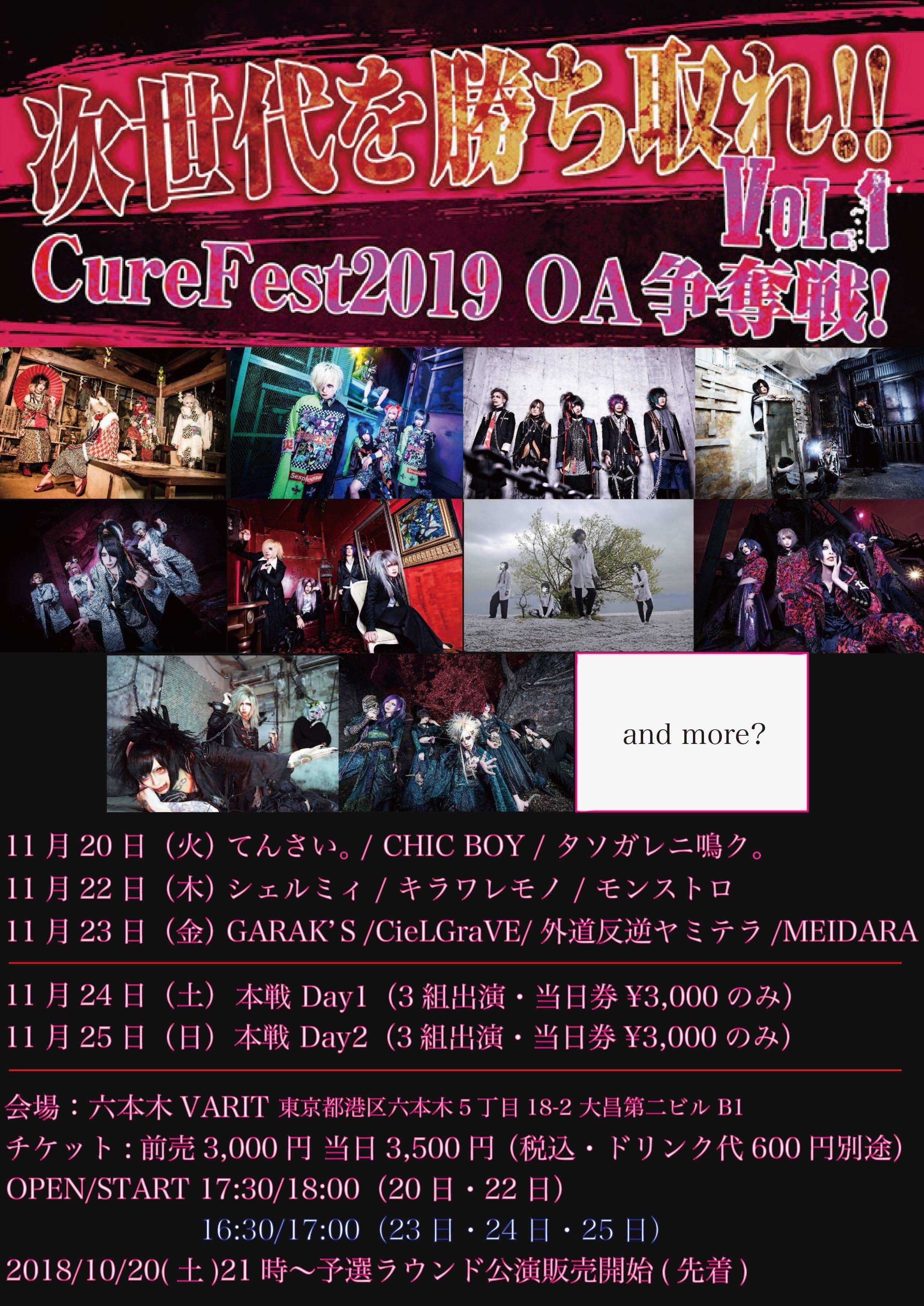 『CureFest2019 OA争奪戦!vol.1』(11/20公演)