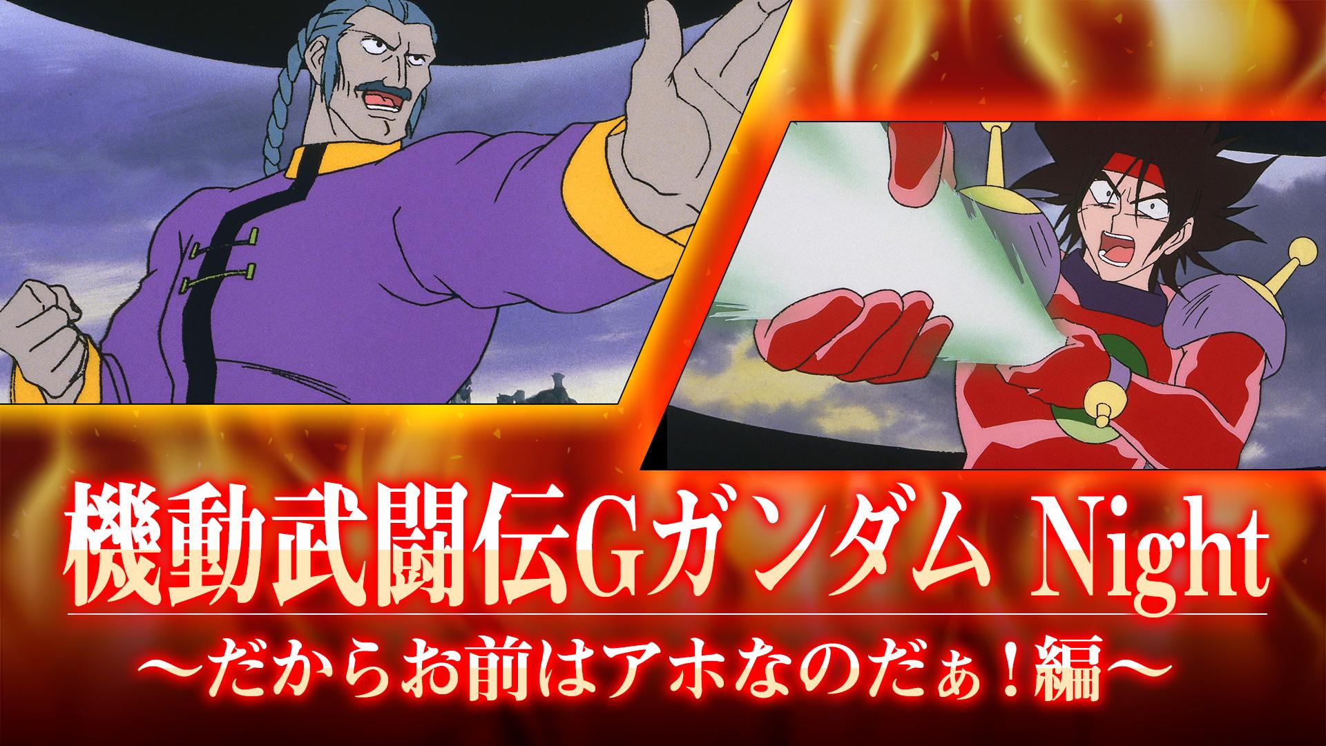 【ガンダムスクエア7/18】機動武闘伝Gガンダム Night