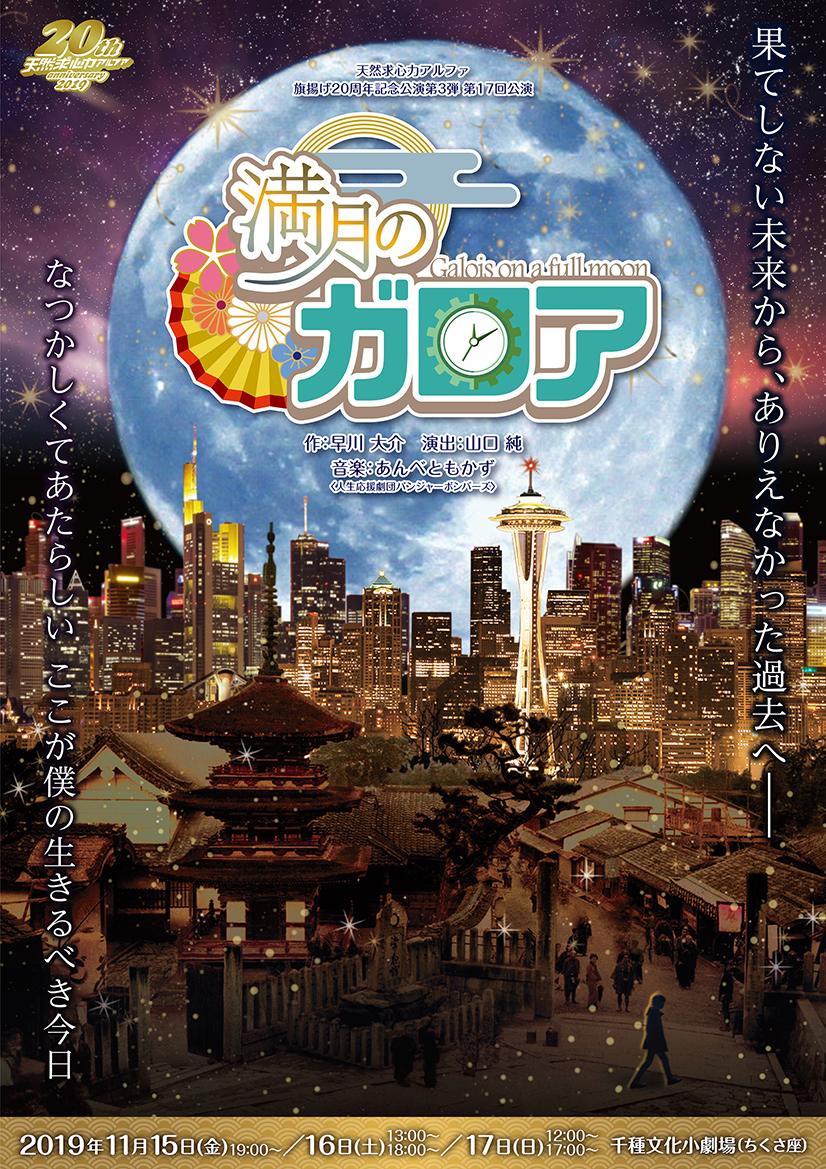 天然求心力アルファ 第17回公演 「満月のガロア」