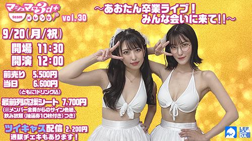 マシュマロ3d + team メレンゲ ライブ vol.30~あおたん卒業ライブ!みんな会いに来て!!~