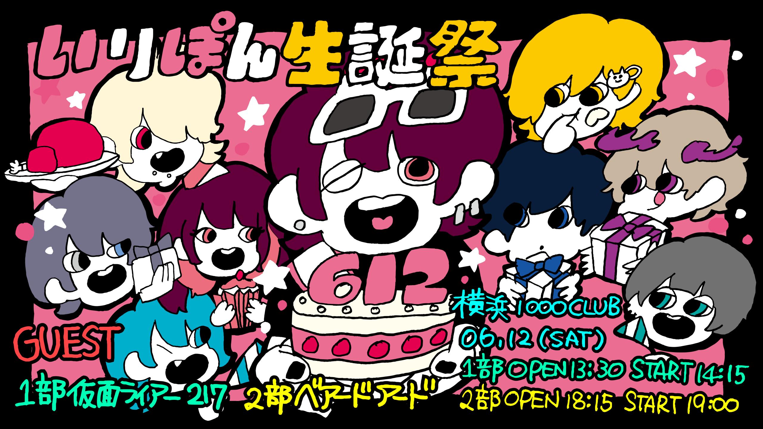 『0612いりぽん生誕祭(1部)』