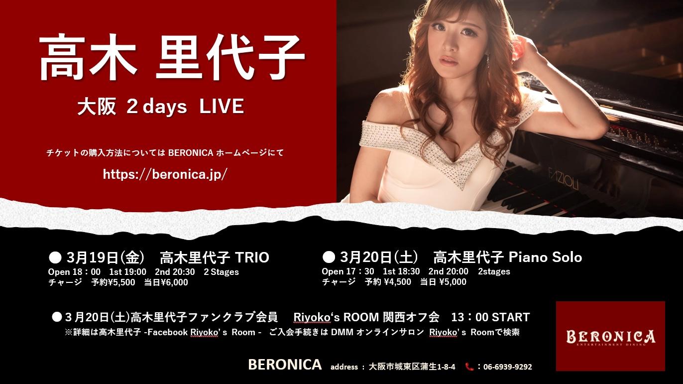3/19 大阪2Days LIVE 「高木里代子 trio」