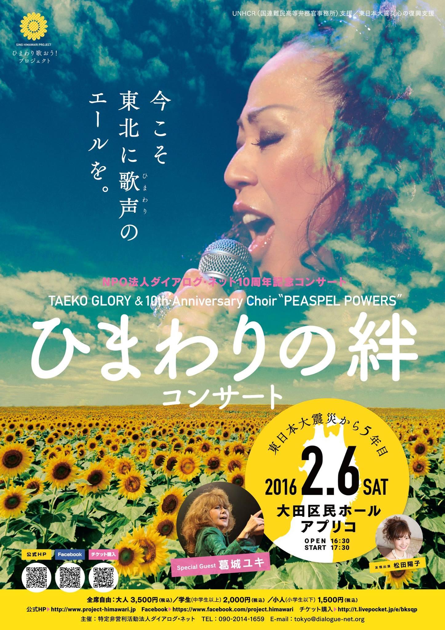 【ダイアログネット10周年記念】ひまわりの絆コンサート