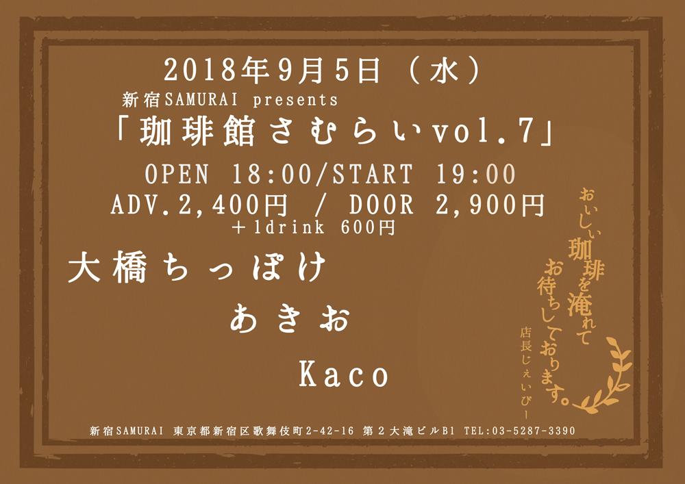 新宿SAMURAI JP presents 珈琲館さむらいvol.7