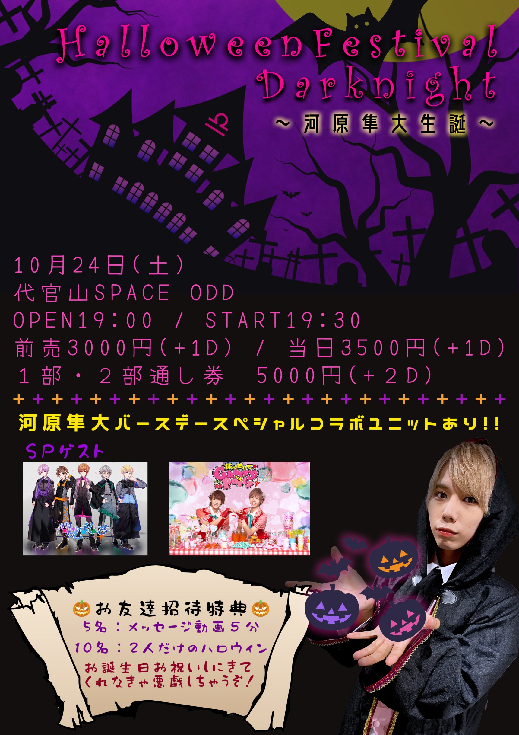 HalloweenFestival~Darknight~
