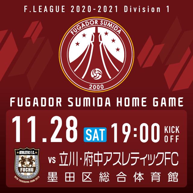 11/28(土) Fリーグ2020-2021 ディビジョン1 フウガドールすみだホームゲーム(立川・府中アスレティックFC戦)