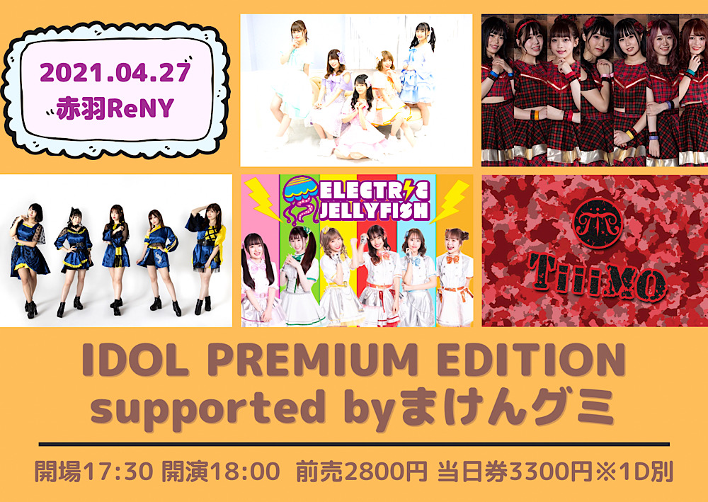IDOL PREMIUM EDITION supported byまけんグミ