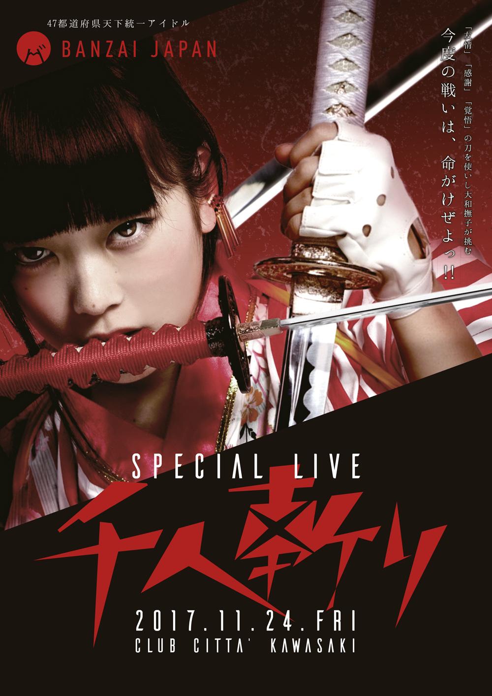 BANZAI JAPANスペシャルライブ「千人斬」