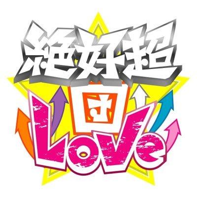 2018年4月29日(日) 「絶好超団☆LoVe・ミリメレほりっく戌・TERCERA TRAPs・新生ポップジャンクスクール合同オフ会」
