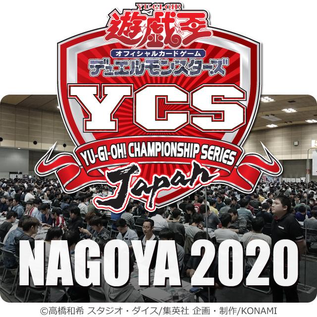 YCSJ NAGOYA 2020【遊戯王OCG大型デュエルトーナメント】