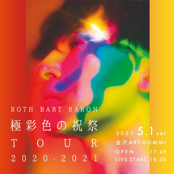 【日程決定:2/6 → 5/1】ROTH BART BARON Tour 2020-2021『極彩色の祝祭』〜金沢公演〜
