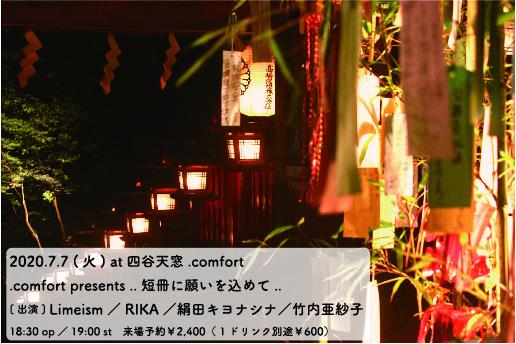.comfort presents .. 短冊に願いを込めて.. [出演]Limeism/RIKA/絹田キヨナシナ/竹内亜紗子