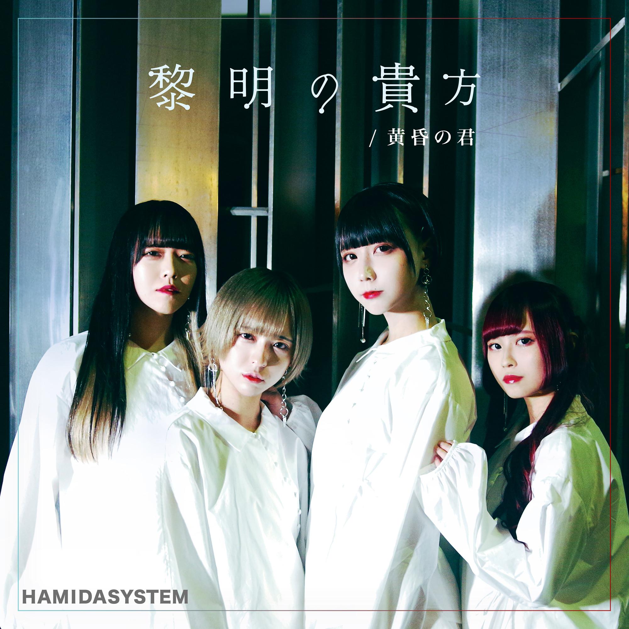HAMIDASYSTEM 2周年記念ワンマンライブ「黎明の貴方」
